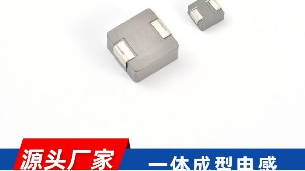 金昊德生产的一体成型电感特点是什么?