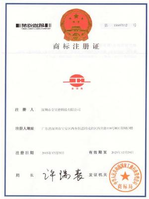 金昊德-商标注册证书