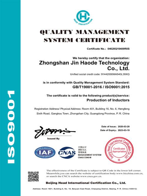 金昊德ISO9001证书英文版