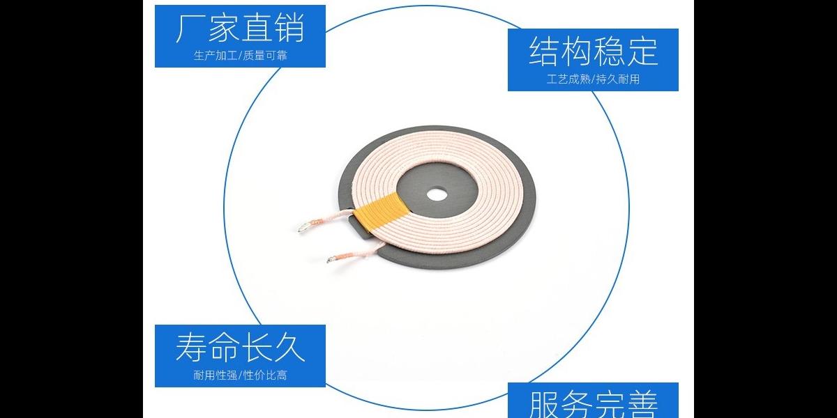 无线充电线圈绕制的方法你知道吗?