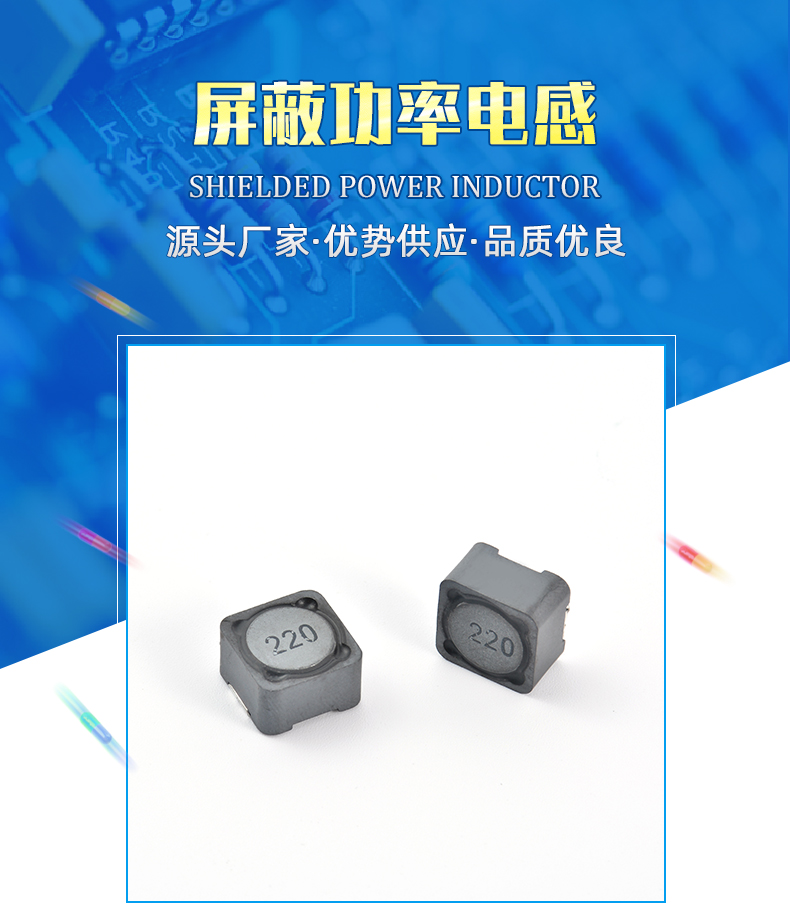 屏蔽功率电感样品图