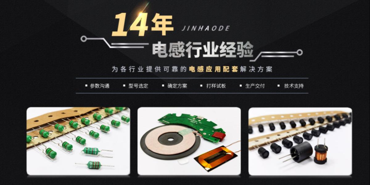 深圳电感厂家哪家好你知道吗?