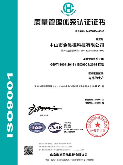 金昊德-ISO9001证书