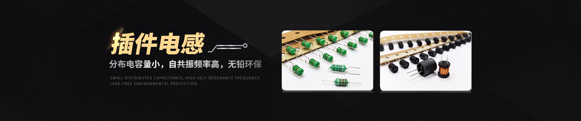 金昊德插件电感-分布电容量小,自共振频率高,无铅环保