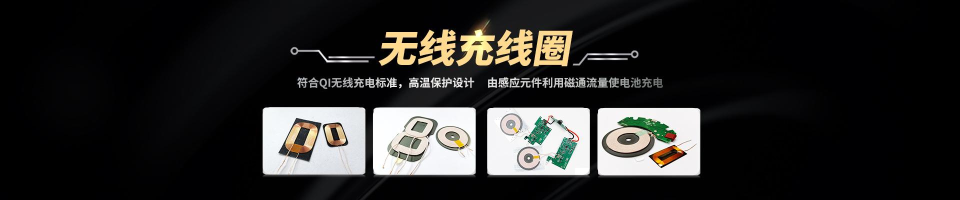 金昊德无线充线圈-符合Qi无线充电标准,高温保护设计
