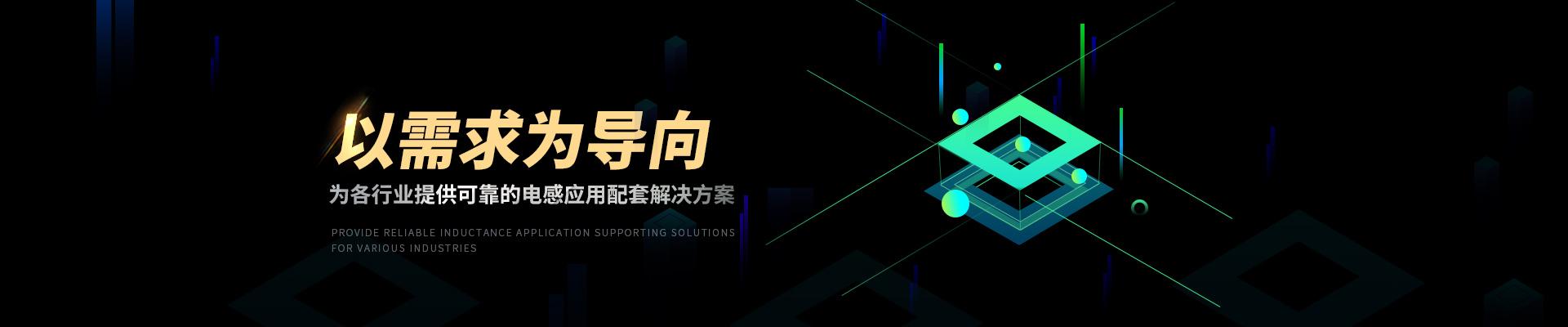 金昊德-为各行业提供可靠的电感应用配套解决方案