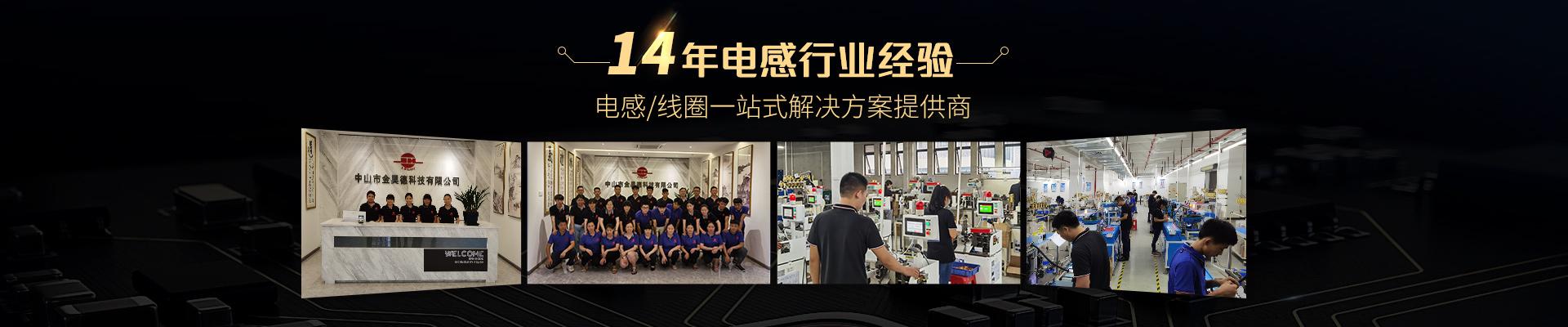 金昊德-14年电感行业经验,电感/线圈一站式解决方案提供商