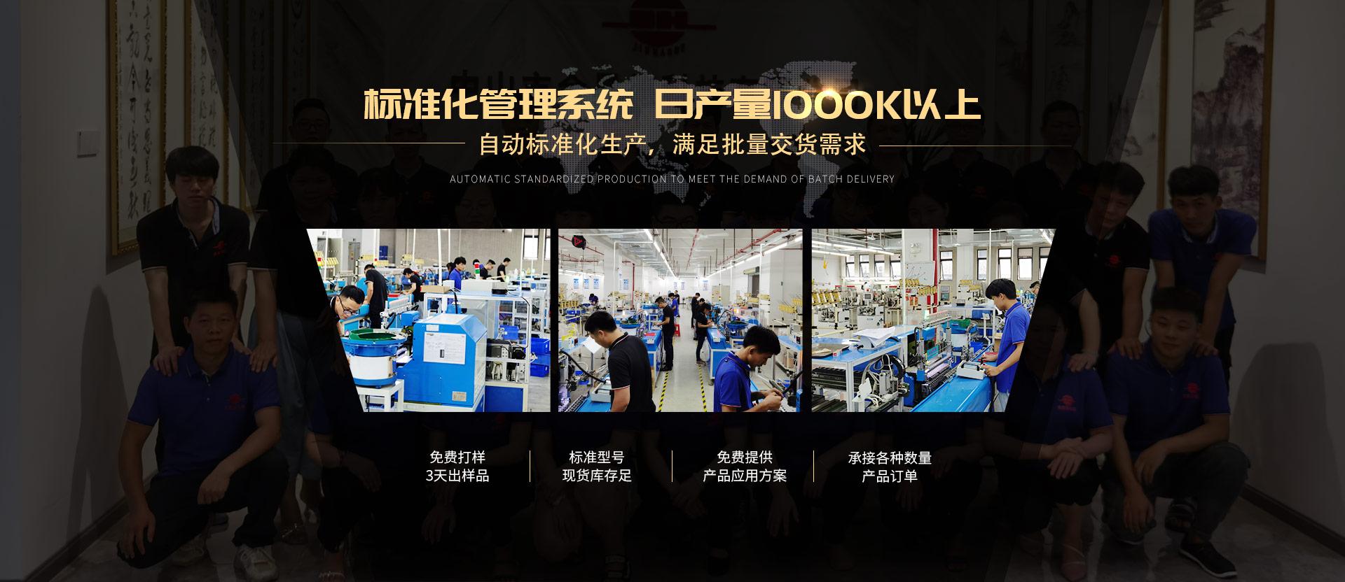 金昊德-标准化管理系统,日产量1000K以上