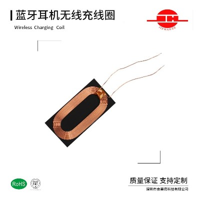 蓝牙耳机无线充线圈